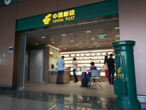 打卡北京大兴机场邮政所
