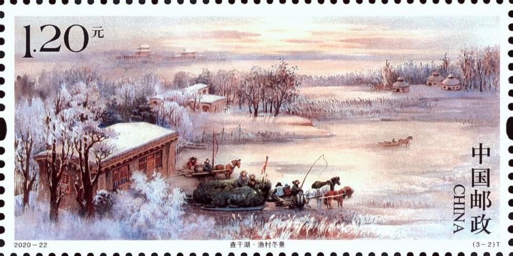 关于发行《查干湖》特种邮票的通告