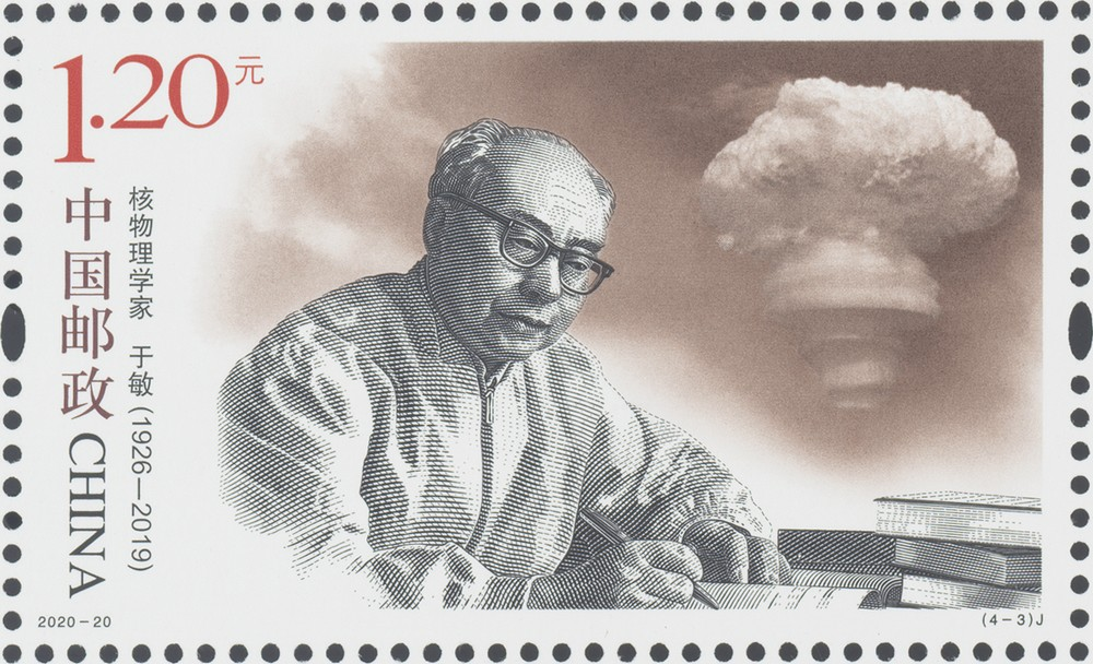 关于发行《中国现代科学家》(八)纪念邮票的通告