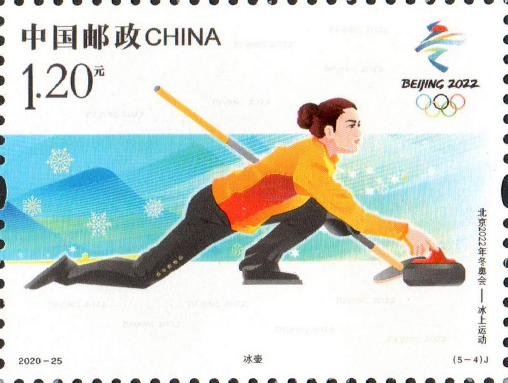关于发行《北京2022年冬奥会――冰上运动》纪念邮票的通告