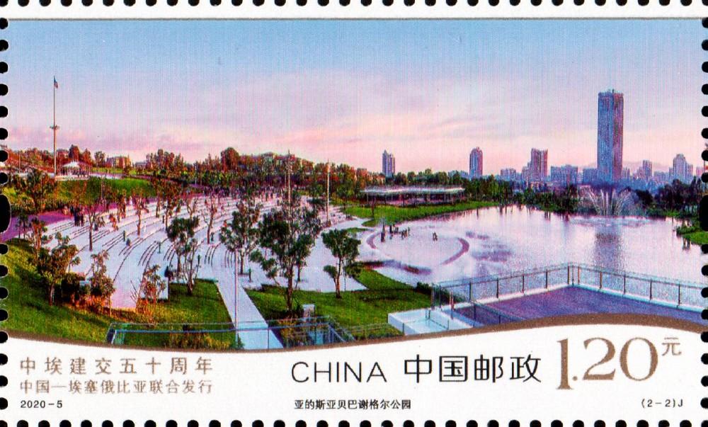 关于发行《中埃建交五十周年》纪念邮票的通告