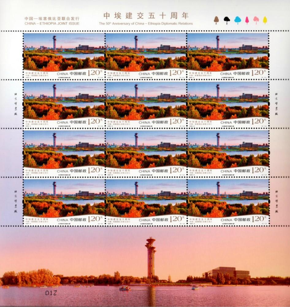 《中埃建交五十周年》邮票    整版票