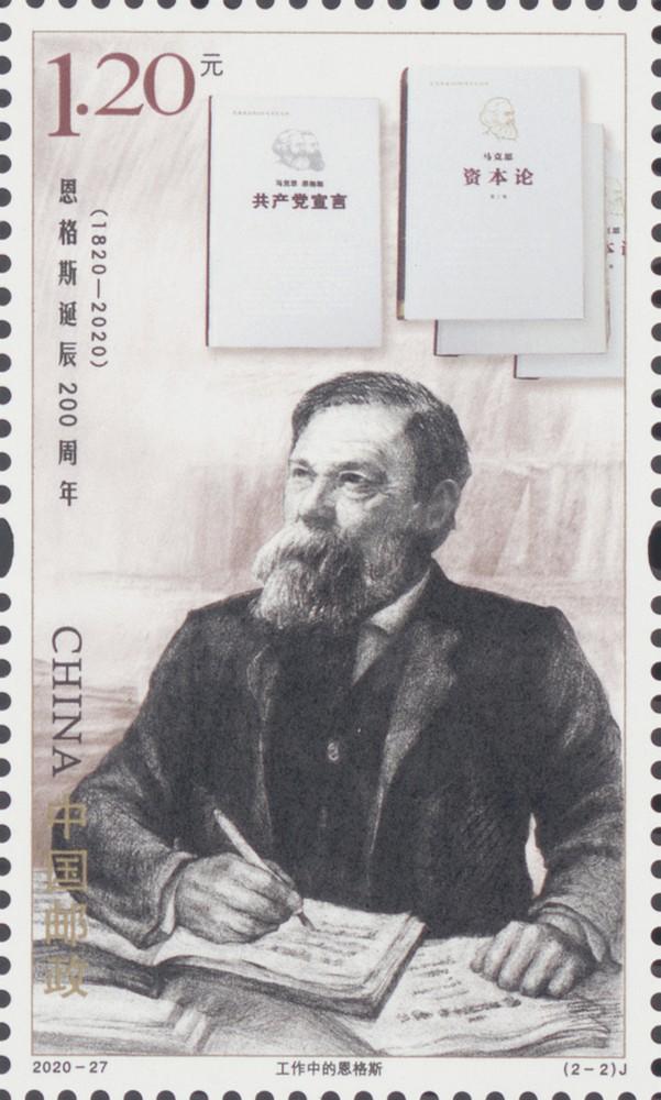 关于发行《恩格斯诞辰200周年》纪念邮票的通告