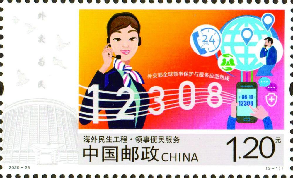 关于发行《海外民生工程》特种邮票的通告