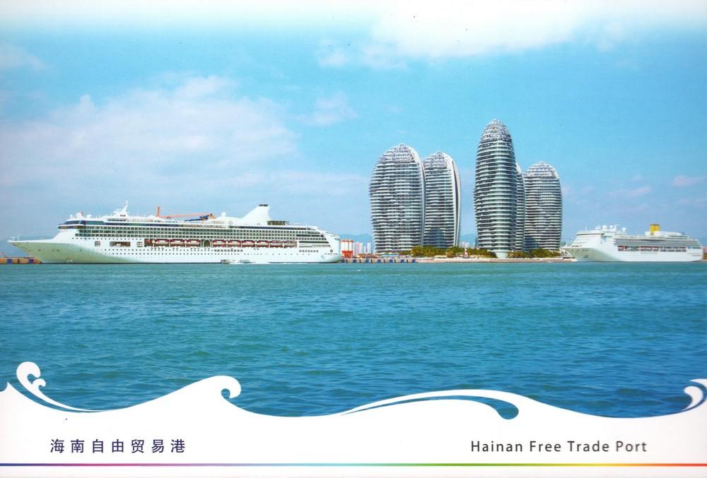 关于发行《海南自由贸易港》特种邮资明信片的通告