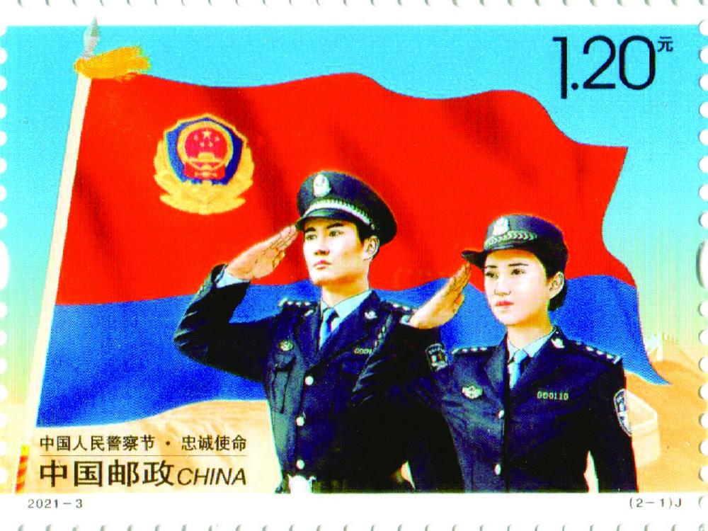 关于发行《中国人民警察节》纪念邮票的通告