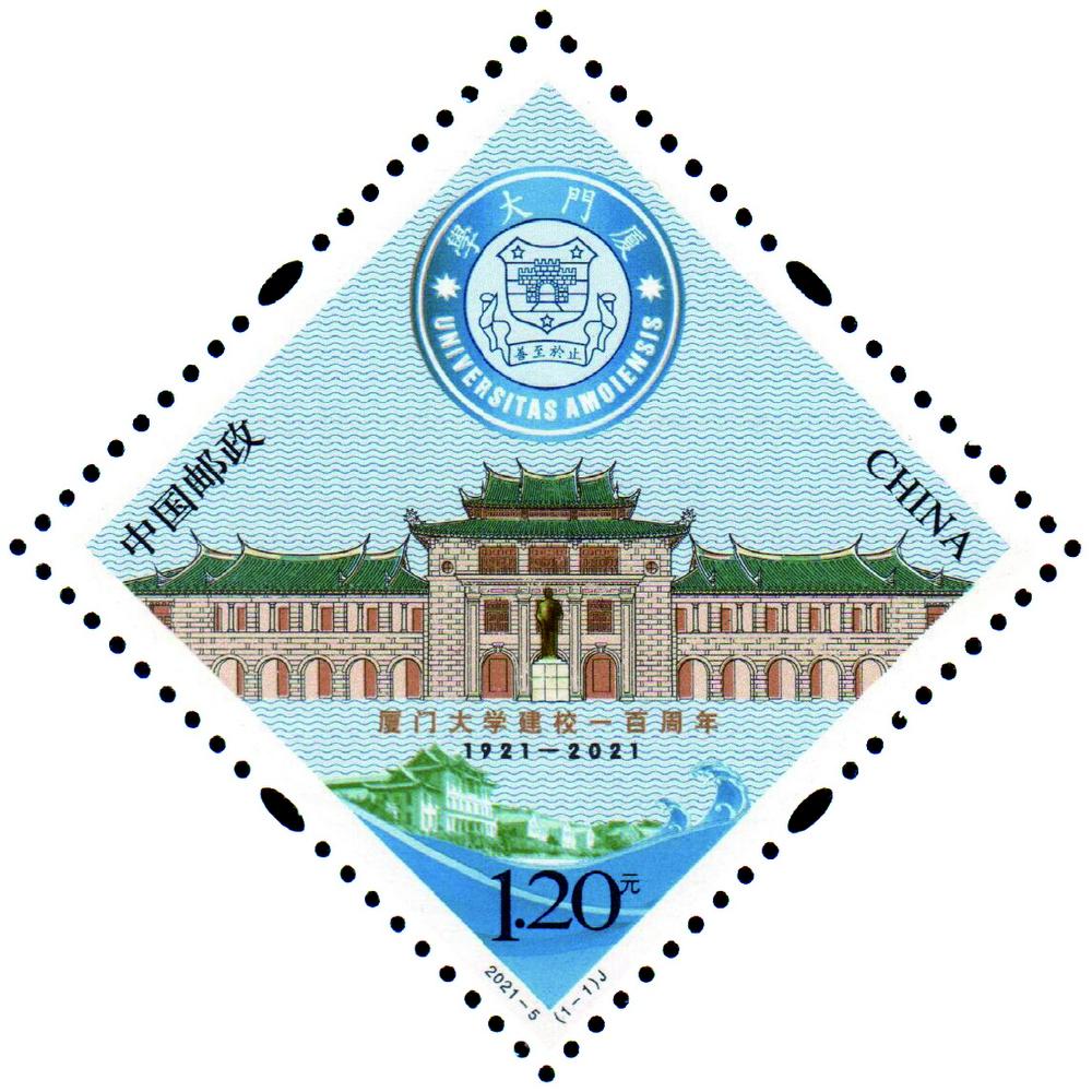 关于发行《厦门大学建校一百周年》纪念邮票的通告