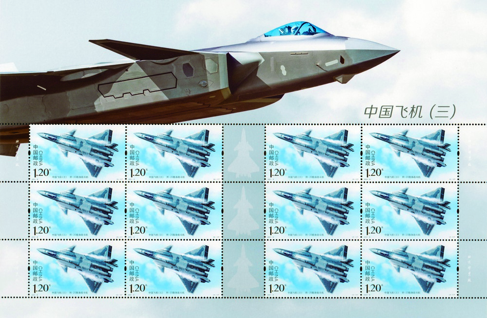 关于发行《中国飞机(三)》特种邮票的通告