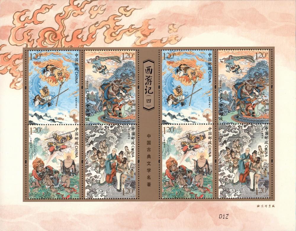 关于发行《中国古典文学名著――〈西游记〉(四)》特种邮票的通告